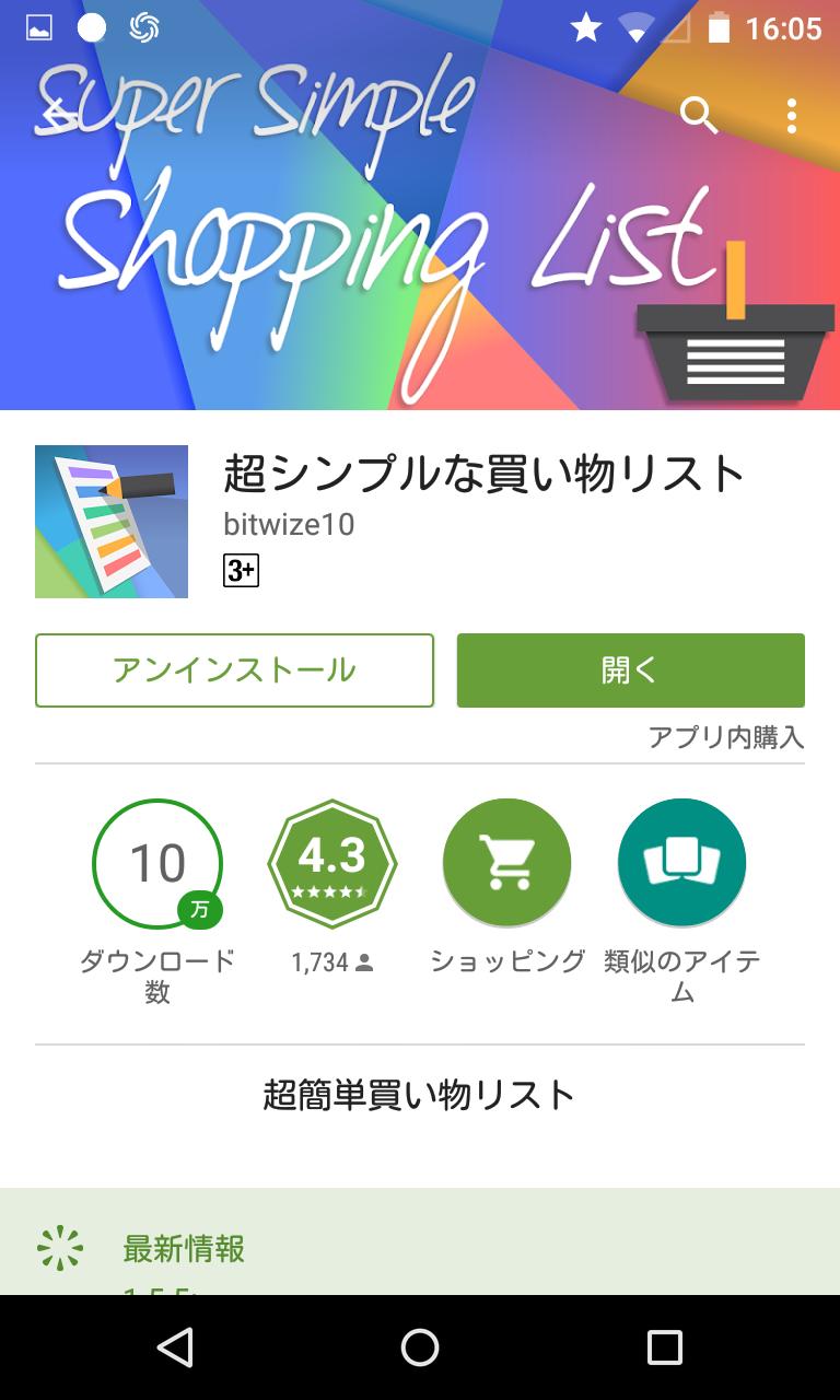 リスト アプリ 買い物