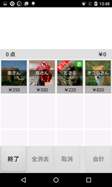 即売レジ (16)