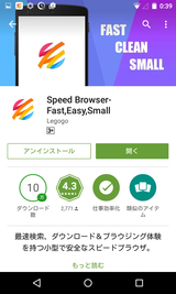 Speed Browser-Fast,Easy,Small (1)