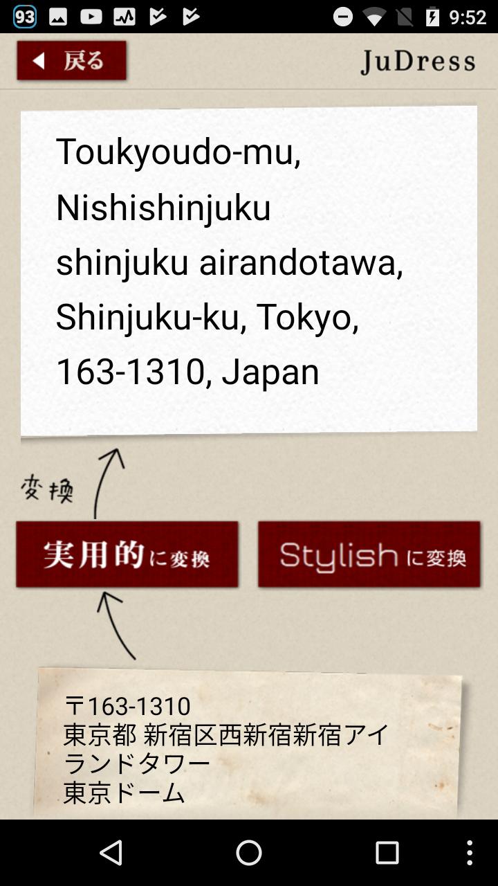 「東京ドーム」は「Toukyoudo-mu」、「アイランドタワー」は「airandotawa」。  まぁ、固有名詞は対応が大変なので分かりますが…仕方ない面もあるかな?