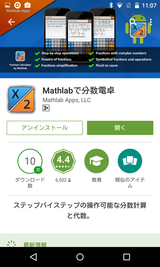 Mathlabで分数電卓 (1)