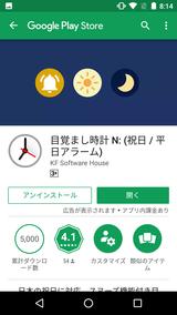 目覚まし時計 N (祝日  平日アラーム) (1)