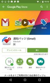 通知バッジ (Gmail) (1)