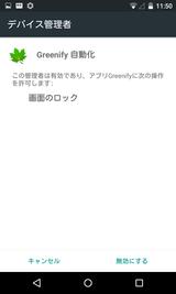Greenify (32)