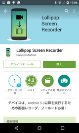 Lollipop Screen Recorder (1)