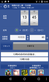 時間日付計算機 (10)