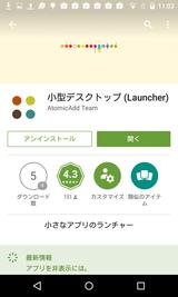 小型デスクトップ (Launcher) (1)