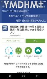 時間日付計算機−時間と日数の計算・単位換算のできる電卓アプリ (1)