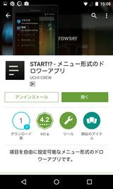 START! - メニュー形式のドロワーアプリ (1)