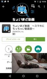 ちょいまど動画 〜スマホにちっちゃい動画窓〜 (1)