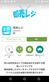 即売レジ (1)