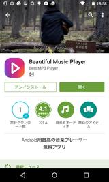 Beautiful Music Player (1)