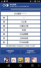 時間日付計算機 (15)