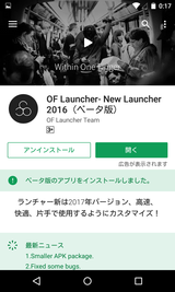 OF Launcher- New Launcher 2016(Unreleased) (1)