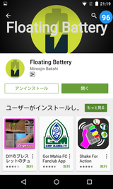 Floating Battery (1)