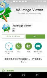 AA Image Viewer (1)