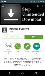 Download Confirm (1)
