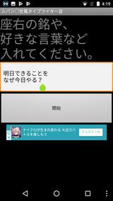 ルパン○世風タイプライター音 (3)