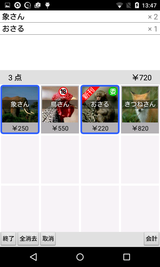 即売レジ (10)