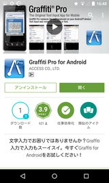 Graffiti Pro for Android (1)
