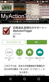 目標達成,習慣化のサポート〜 MyActionTrigger (1)