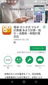 カシオ式 マルチ計算機 (1)