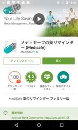 メディセーフの薬リマインダー (Medisafe) (1)