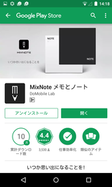 MixNote メモとノート (1)