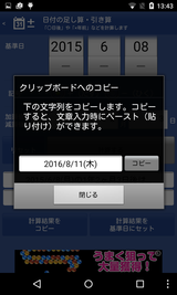 時間日付計算機 (12)