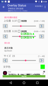 ステータス オーバーレイ (バッテリー残量バーや時刻など) (20)