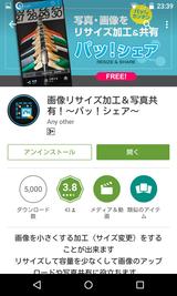 画像リサイズ加工&写真共有!〜パッ!シェア〜 (1)