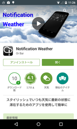 Notification Weather (1)