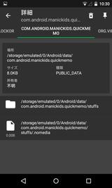 SDメイド - システムクリーニングツール (6)