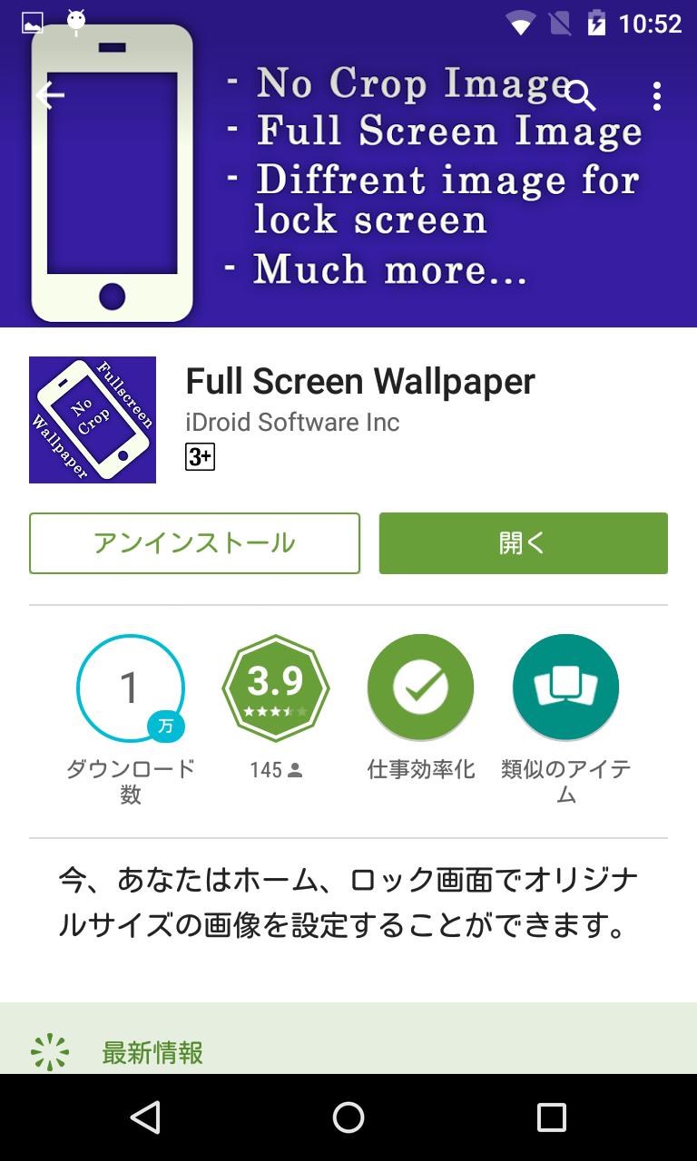 Full Screen Wallpaper ロック画面とホーム画面で壁紙を別々に設定できる Android Square