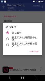 ステータス オーバーレイ (バッテリー残量バーや時刻など) (8)
