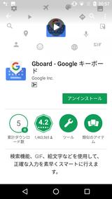 Gboard - Google キーボード (1)