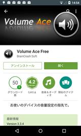 Volume Ace Free (1)
