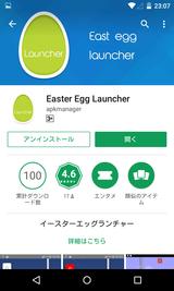 Easter Egg Launcher (1)