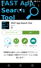 FAST App Search Tool (1)