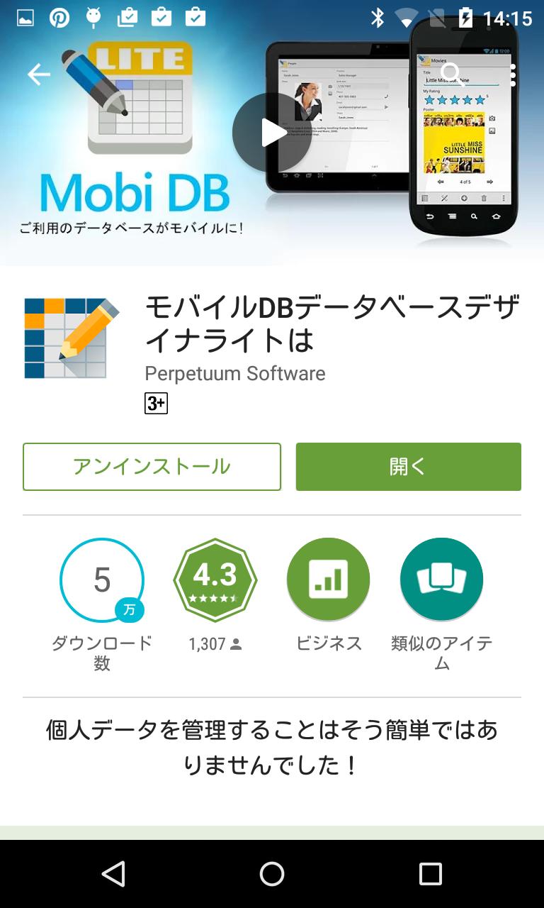 Android☆SQUARE:□MobiDB Database Designer ~ カード型として