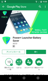 Power+ Launcher-Battery Saver (1)
