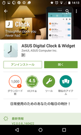ASUS Digital Clock & Widget (1)