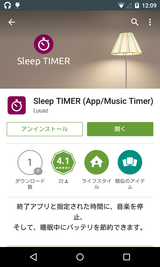 Sleep TIMER (App Music  Timer)  (1)