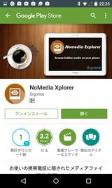 NoMedia Xplorer (1)