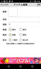 即売レジ (5)