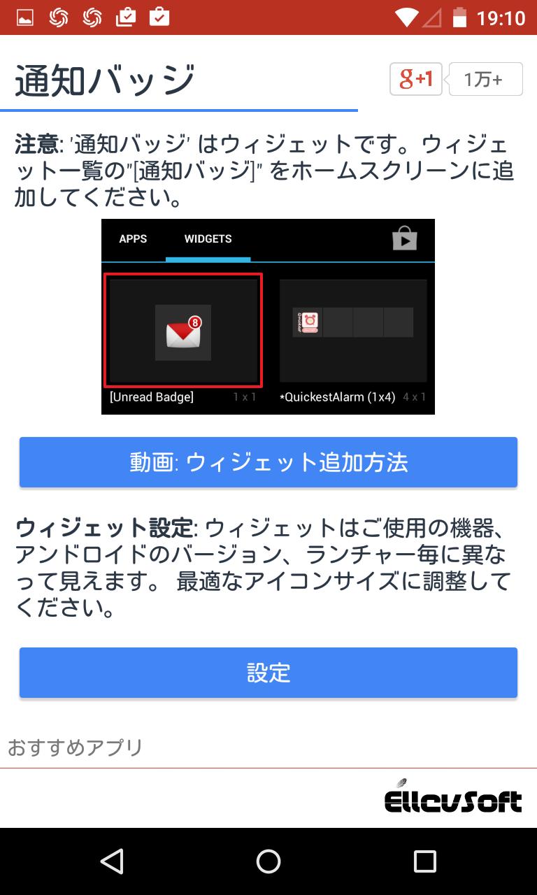 通知バッジ Gmail Gmailの未読メール数をアイコン上に表示する Android Square