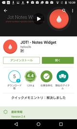 JOT! - Notes Widget (1)