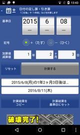 時間日付計算機 (11)