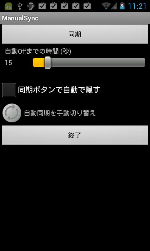de05fe2c64 設定で自動同期をオフにしておき、このアプリを開き同期ボタンを押すのが基本的な使い方。 同期ボタンを押してから指定時間だけ自動同期がオンになる。
