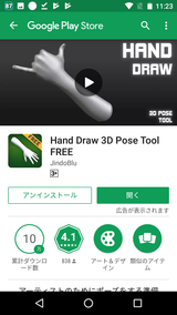 Hand Draw 3D Pose Tool FREE (1)